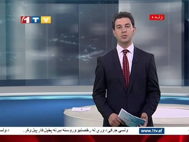 1TV Afghanistan Farsi News 07.09.2014 ?????? ?????
