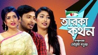 Taroka Kathon | Priyo Din Priyo Raat | Shahnaz Sumi | Shahariar Shahed | Mitil Farrokh | Channeli TV