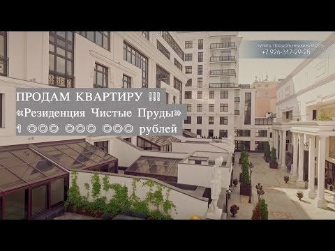 Самая дорогая квартира в Москве | ЗА 1 МИЛЛИАРД  РУБЛЕЙ  | РИЭЛТОР МОСКВА