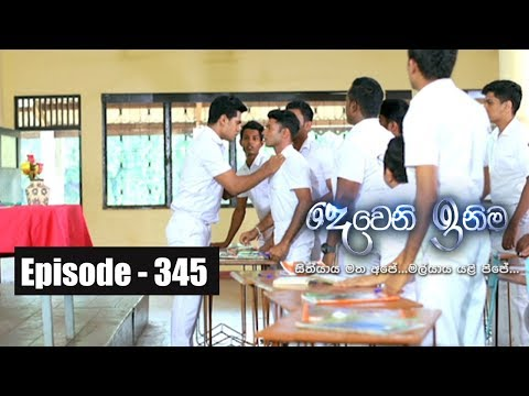 Deweni Inima | Episode 345 01st June 2018