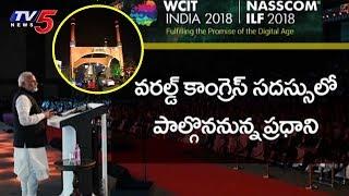 హైదరాబాద్లో వరల్డ్ ఐటీ సదస్సు.. హాజరుకానున్న 80 దేశాల ప్రతినిధులు..! |  9PM Prime Time News | TV5
