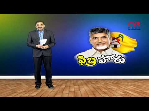 ఫిబ్ర పోరు.. | AP CM Chandrababu Naidu Focus on 25 MPs in 2019 Lok Sabha Elections | CVR NEWS