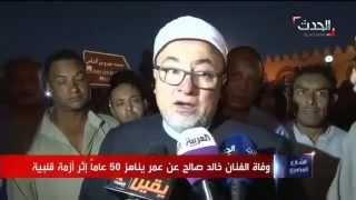 رحيل خالد صالح يملأ الصحافة الرقمية والورقية بالحزن