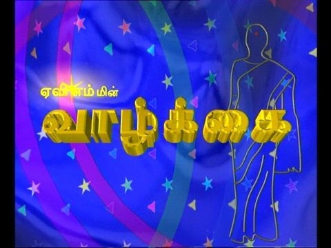 Vazhkkai Tamil Serial Title Song - Avm Productions video