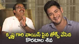 mahesh babu Punches His Father Superstar Krishna Voice | Bharath Anu Nenu Interview | Koratala siva