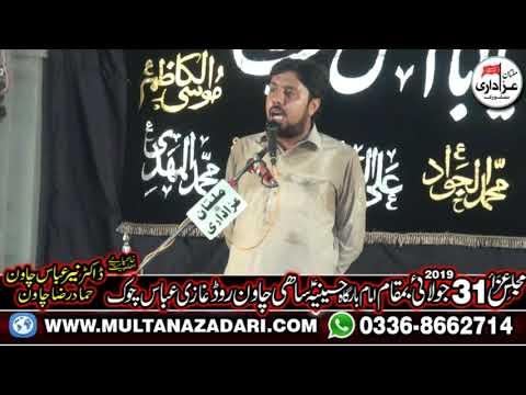 Zakir Taqi Abbas Qayamat I Majlis 31 July 2019 I