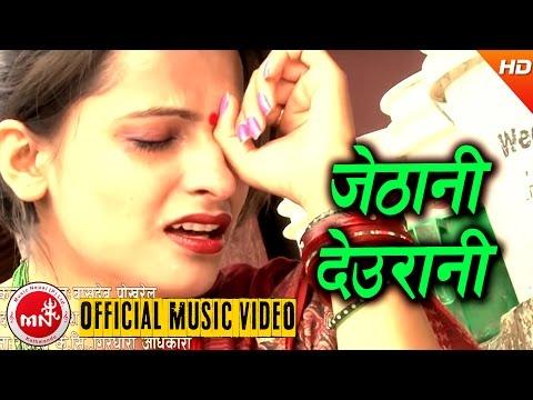 New Nepali Teej Song 2073/2016 | Jethani Deurani - Haridevi Koirala