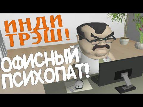 ИНДИ ТРЭШ! Офисный психопат!