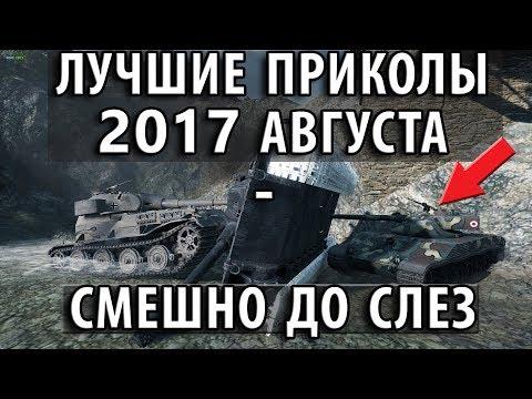 ЛУЧШИЕ ПРИКОЛЫ 2017 АВГУСТА - СМЕШНО ДО СЛЕЗ World of Tanks