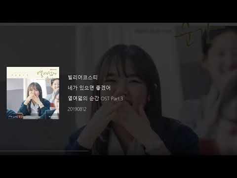 Download  Bily Acoustie – 네가 있으면 좋겠어 - At Eighteen OST Part.3 s Gratis, download lagu terbaru