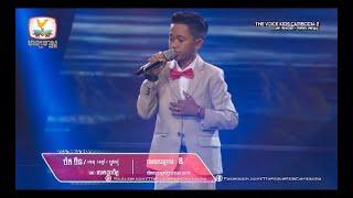 ???? ???? - ??????????? (Live Show Semi Final | The Voice Kids Cambodia Season 2)