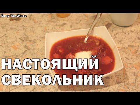 Как приготовить горячий свекольник - видео