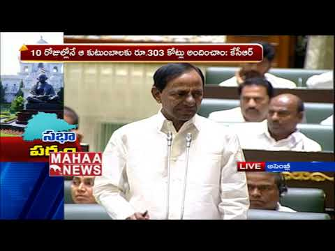 CM KCR Speech About Sangareddy Medical College @ Telangana Assembly Session 20-01-2019 | Mahaa News