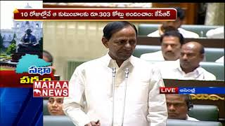 CM KCR Speech About Sangareddy Medical College @ Telangana Assembly Session 20-01-2019