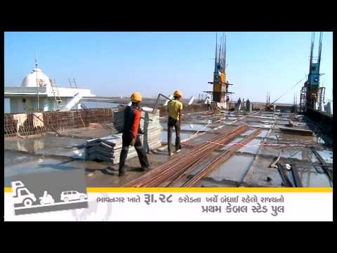 Road Infrastructure Development in Gujarat 2012