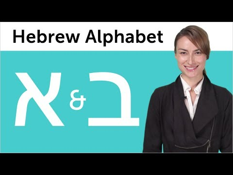 Learn Hebrew Writing 1 - Hebrew Alphabet Made Easy: Alef and Beit