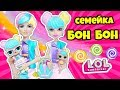 СЕМЕЙКА Бон Бон Куклы ЛОЛ Сюрприз! Мультик Bon Bon LOL Families Surprise Распаковка EYE SPY for kids