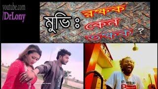 FUNNY BANGLA MOVIE | REACTION VIDEO | Dr.Lony