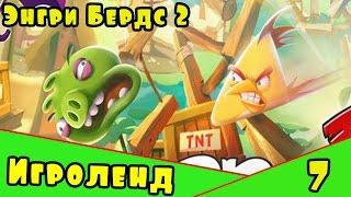 Мультик Игра для детей Энгри Бердс 2. Прохождение игры Angry Birds [7] серия
