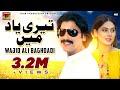 Teri Yaad Main   Wajid Ali Baghdadi And Muskan Ali   Urdu Song 2017   Latest Song 2017