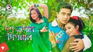 Dosh Number Signal | Movie Scene | Shakib Khan | Shabnur | Romana | Two Girls Romance