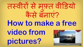 How to make a free beautiful video from your pictures? Tasveeron se ek muft video banaiye.