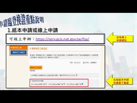 0514特定工廠登記申請教學宣傳動畫臨登換證 下集