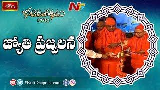 Koti Deepotsavam Latest : శ్రీ జ్ఞానదానంద స్వామిచే జ్యోతి ప్రజ్వలన | Day 4 | NTV