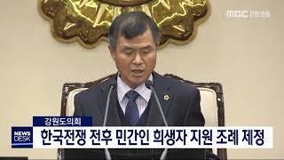 한국전쟁 전후 민간인 희생자 지원 조례 제정