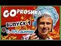 GoProshka Прохор Шаляпин путешествует по России Город Владимир mp3