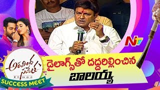 Balakrishna Full Speech - Balayya about Jr NTR Aravinda Sametha - Success Meet - NTV