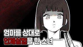 엄마를 상대로 인체 실험을 한 소녀 l 무서운 이야기 l 공포툰 | 영상툰