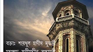 Bangla Waz at Jamalpur on Dec 26, 2011 by Mufti Jashimuddin Rahmani