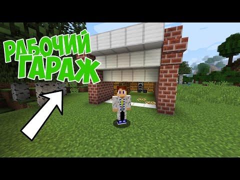 РАБОЧАЯ дверь в ГАРАЖЕ!!!  -  Minecraft PE 1.0.6.0