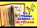 Гравити Фолз дневник 3 фан версия все страницы на русском Обзор страниц mp3