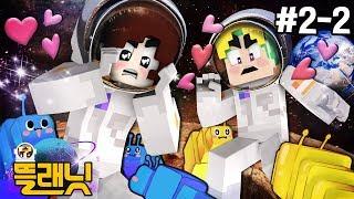 화성에서 초귀여운 슬라임 펫을 깨워라!🐛 - 마인크래프트 - [잠뜰]