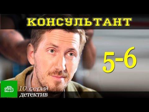 Консультант 5-6 серия / Детективный сериал 2017 #анонс Русские новинки фильмов