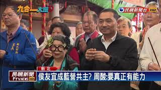 2018九合一選舉 侯友宜成藍營共主? 周酸:要真正有能力