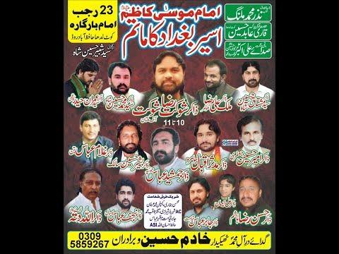 23 Rajab 2019 Live Majlis Aza Hafizabad Road, Kot Ladha Zila Gujranwala (NaqiNetwork Live)