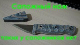 Строительный нож своими руками