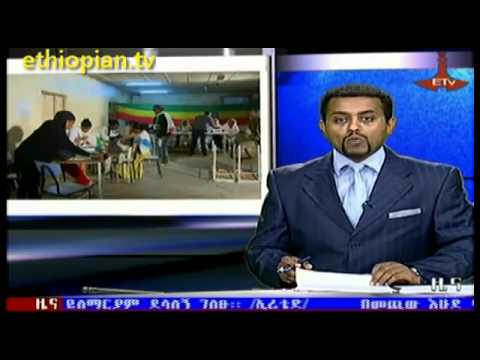 Ethiopian News in Amharic - Friday, April 19, 2013