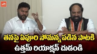 Folk Singer Epuri Somanna Song on Uttam Kumar Reddy | Tealangana Congress
