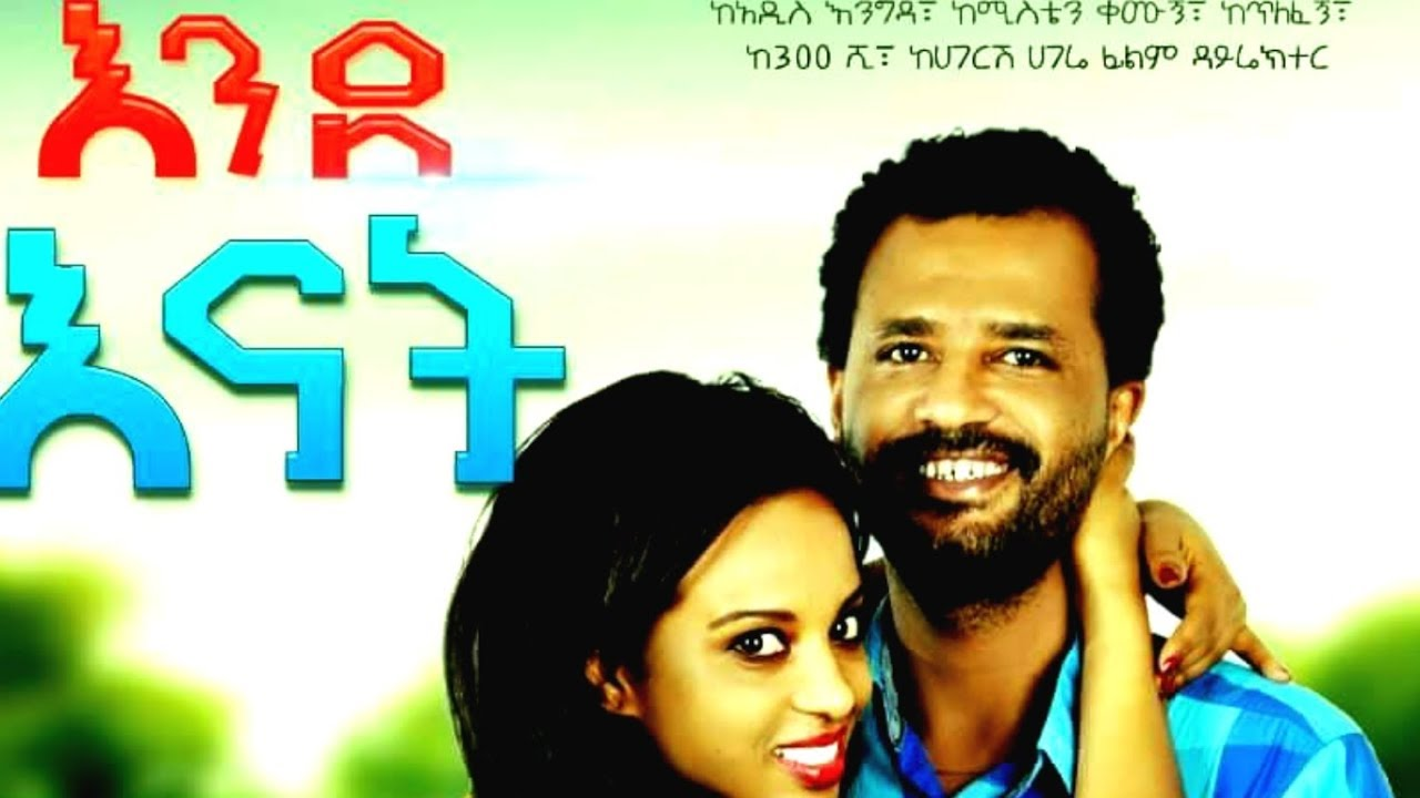 Ethiopian Best Amharic Movie 2018  Ende Enat Full