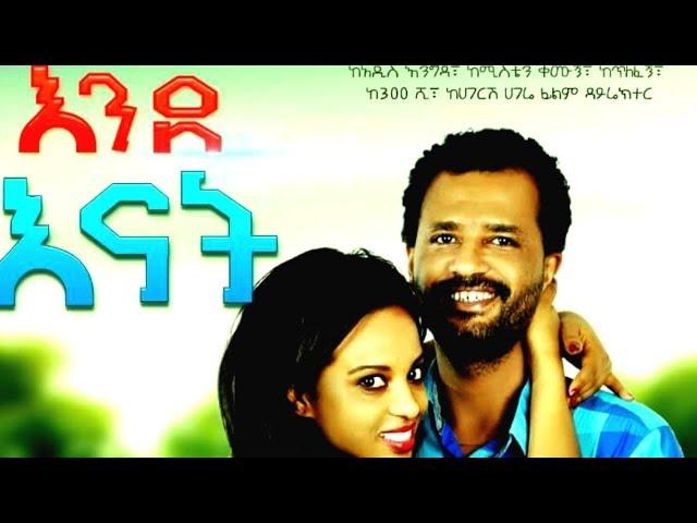 Ende Enat - Ethiopian Movie 2018