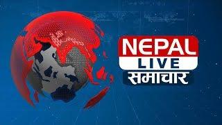 नेपाल लाइभ समाचार २०७५-०७-२८   Nepal live News, November 14-2018