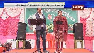 Reunion function at Mallick Complex Welfare Association in Bhubaneswar | Kalinga TV