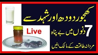 Download Khajoor Aur Milk Sy Mardana Taqat 10 Time Barhain کجھور اور دودھ سے مردانہ طاقت 10 گنا 3Gp Mp4