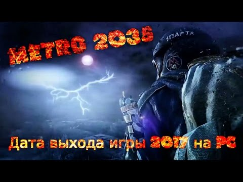 Metro 2035 выйдет в 2017 году