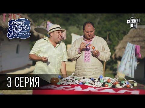 Однажды под Полтавой / Одного разу під Полтавою - 1 сезон, 3 серия | Молодежная комедия