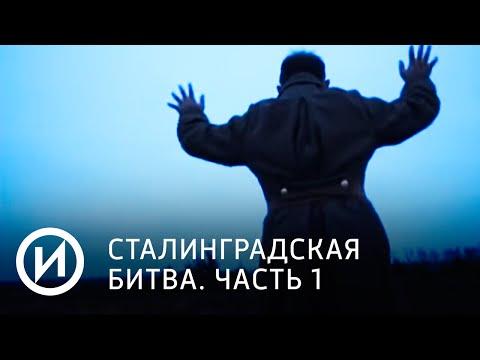 Сталинградская битва. Часть 1 | Телеканал История